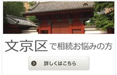 文京区の相続相談