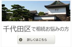 千代田区の相続相談